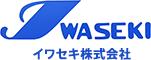 イワセキ株式会社